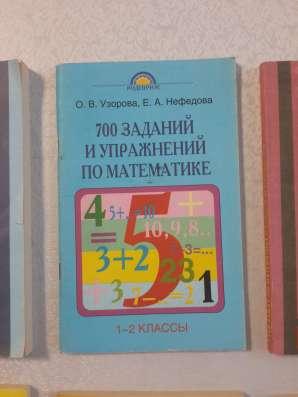 Учебники по математике для начальной школы в г. Алматы Фото 4
