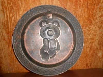 Настенная тарелка Олимп.мишка. Медь и др СССР