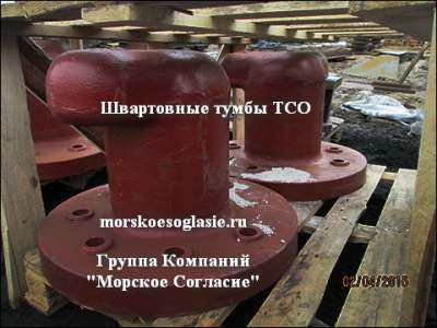 Тумбы морские ГОСТ 17424 в Чебоксарах Фото 1