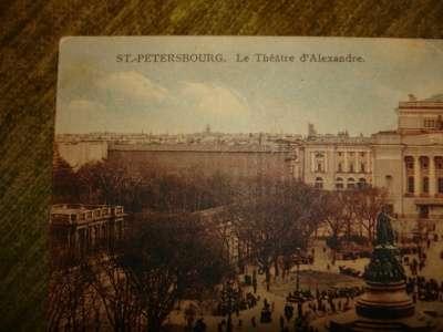 старинная открытка в Санкт-Петербурге Фото 5