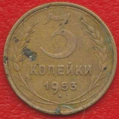 СССР 3 копейки 1953 г.