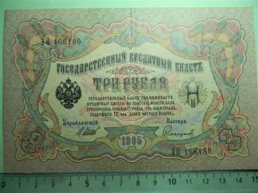 Банкноты Российс. имп. и Временного пра-ва.1898-1909гг 10 шт в г. Ереван Фото 3