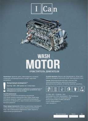 I CAN MOTOR - cредство для мойки двигателя