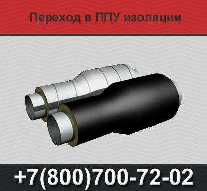 Фасонные изделия в ППУ изоляции (тройники всех видов, отводы, опоры) в Иванове Фото 1