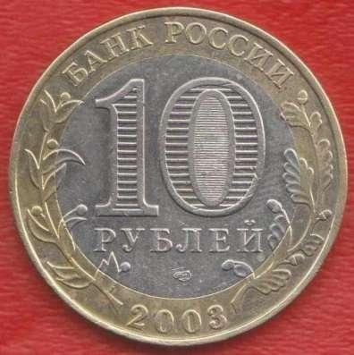 10 рублей 2003 СПМД Древние города России Псков в Орле Фото 1