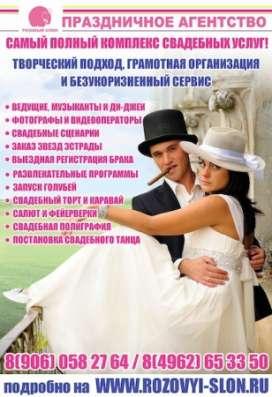 Тамада на свадьбу юбилей выпускной Солнечногорск Зеленоград Клин Москва Фото 5