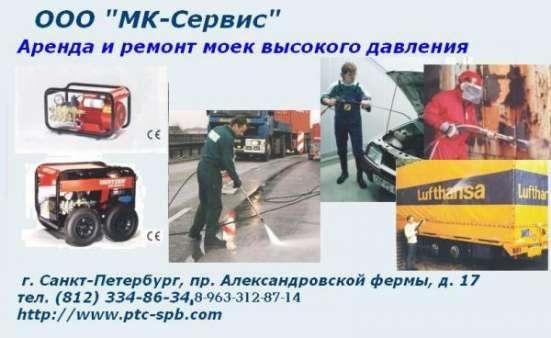 Аренда поломоечной технике (машин) в Санкт-Петербурге Фото 1
