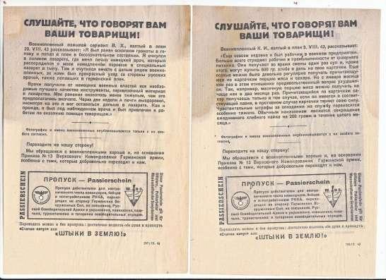 Листовки ВОВ в Ульяновске Фото 1