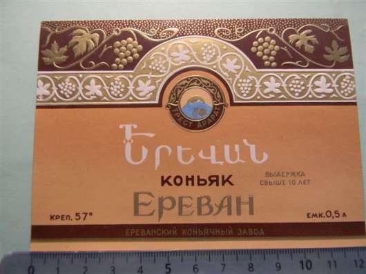 Этикетки Ерев. коньячного з-да (емк.0.5, 0.25 и 0.05 л.)10шт в г. Ереван Фото 3