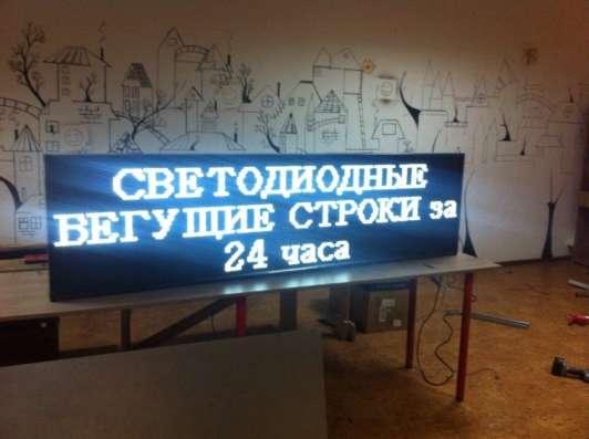 LED-реклама. Бегущие строки. ВИДЕО ЭКРАНЫ