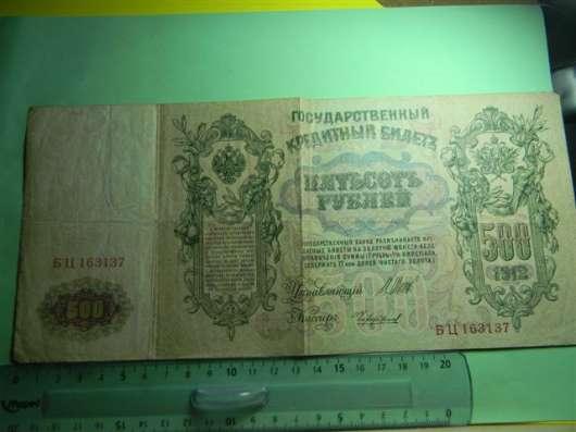 Банкноты России 1909-1912 годов, 9 штук, разных правительств