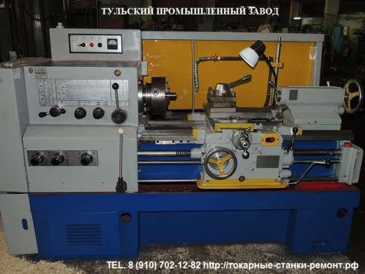 Капитальный ремонт токарных станков с шлифовкой станин