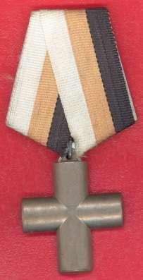 Крест За степной поход белый металл
