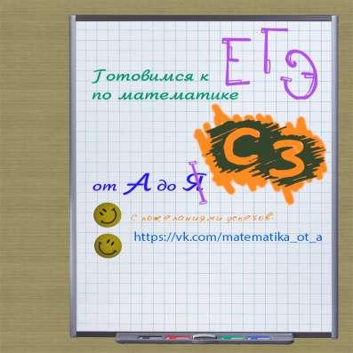 Подготовка по математике (ЕГЭ, ОГЭ)