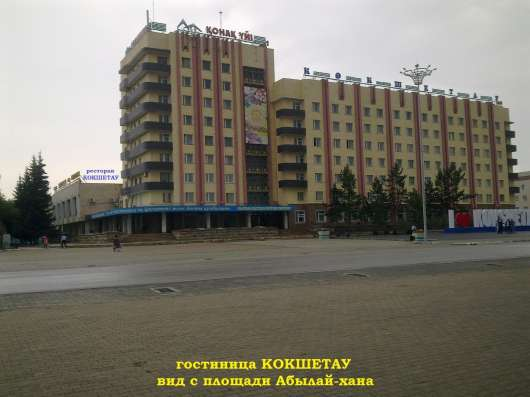 ПРОДАЕТСЯ: Гостиница «КОКШЕТАУ» расположена в центре города Фото 1