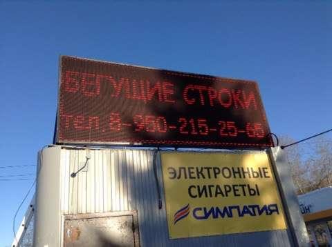 Бегущие строки, LED-вывески от производителя в Омске Фото 2