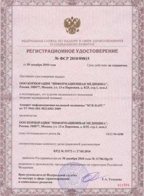 Продам уникальный комплекс спектральной коррекции БАРС