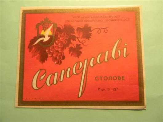 Этикетки Крымские 1957-1965гг, 8 штук, в г. Ереван Фото 5