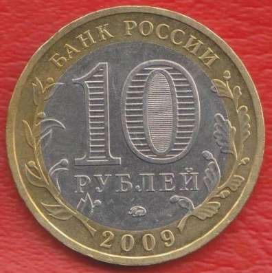 10 рублей 2009 ММД Древние города Великий Новгород в Орле Фото 1