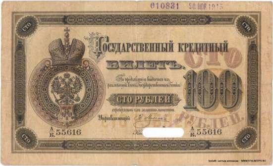 Куплю старые бумажные деньги России и СССР в Москве Фото 1