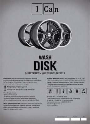I CAN DISK - cредство для очистки колесных дисков