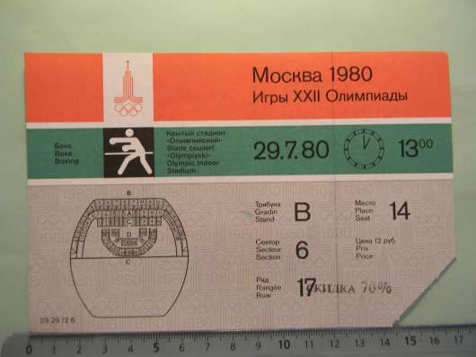 Билеты Московской Олимпиады 1980г., 10 штук