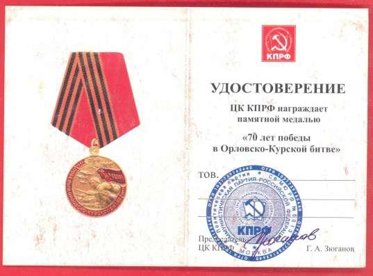 Медаль 70 лет победы в Орловско-Курской битве КПРФ