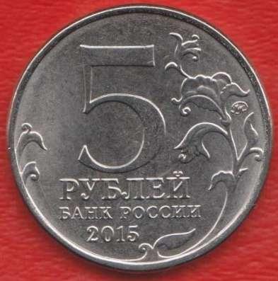 Россия 5 рублей 2015 г. Оборона Севастополя ВОв Крым в Орле Фото 1