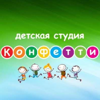Танцы для детей. Студия Конфетти