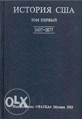 История США в 4 х томах
