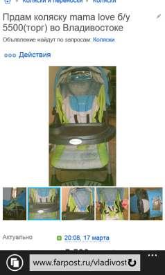 Продам коляску 5000 в Владивостоке Фото 1