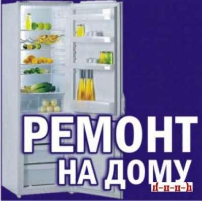 Ремонт бытовой техники в Сергиевом Посаде Фото 5