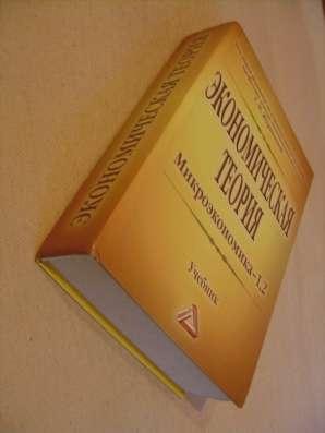""""""" Экономическая теория. Микроэкономика - 1, 2 """"."""