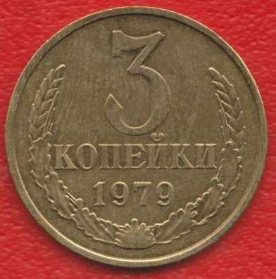 СССР 3 копейки 1979 г.