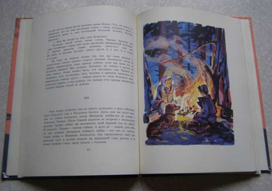 Пришвин. Кладовая солнца (книга для детей) в Москве Фото 5