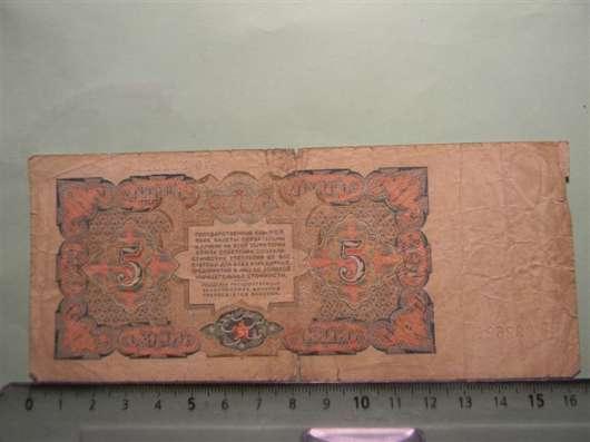 Банкноты СССР 1924-1934гг, 8 штук