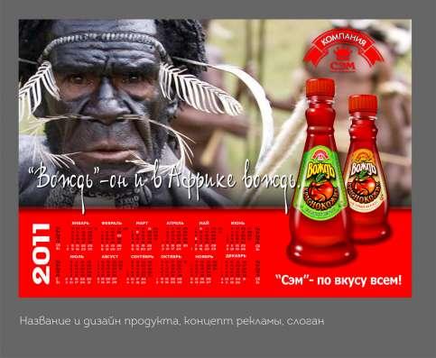 Логотип, торговая марка, фирменный стиль, упаковка, реклама! в г. Бишкек Фото 3