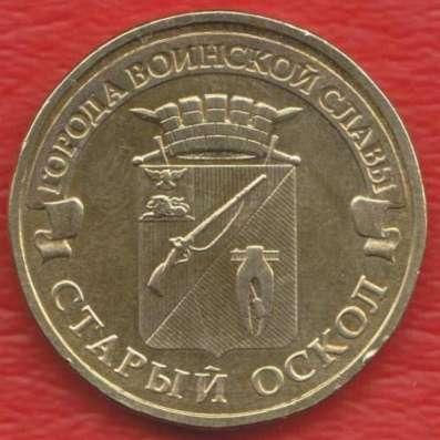 Старый Оскол 10 рублей 2014 г. ГВС