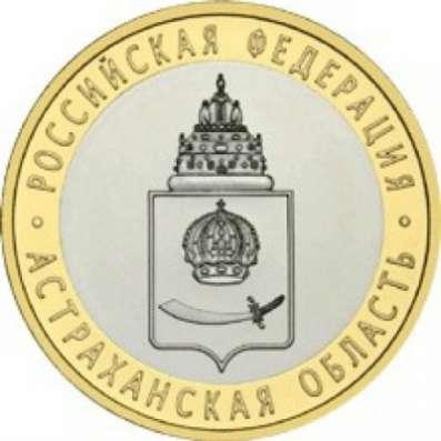 Монета 10 Рублей 2008 год Астраханская область ММД Россия
