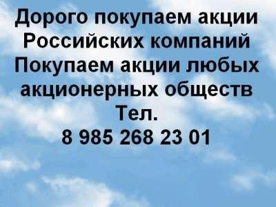 Куплю Покупаем акций Авиационный комплекс им.