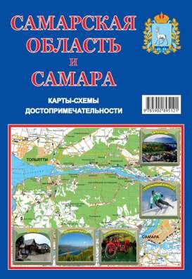 Водные маршруты Самарской области. Карта складная в г. Самара Фото 5