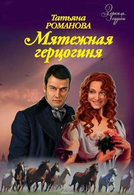 "Книга ""Мятежная герцогиня"" (Татьяна Романова)"
