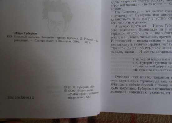 Игорь Губерман Штрихи к портрету, Пожилые записки