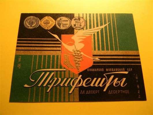 Винные этикетки МОЛДАВИИ, 1952-1965гг,20 шт.(1-Шампан.1976г в г. Ереван Фото 3