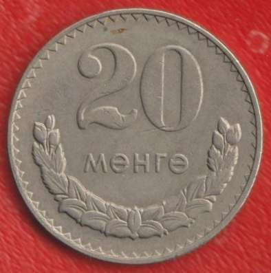Монголия 20 мунгу 1980 г.