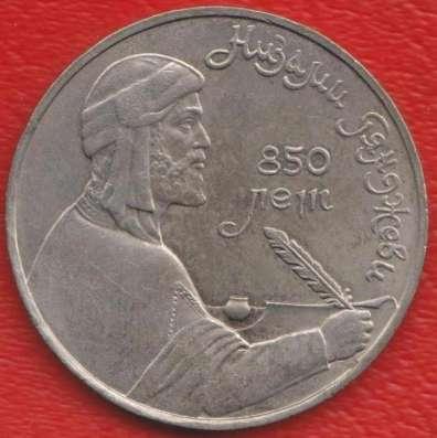СССР 1 рубль 1991 г Низами Гянджеви