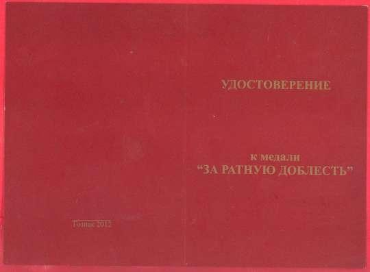 Россия медаль За ратную доблесть документ в Орле Фото 1