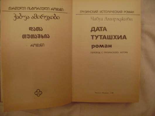 """"""" Дата Туташхиа """", Амирэджиби Чабуа Ираклиевич."""