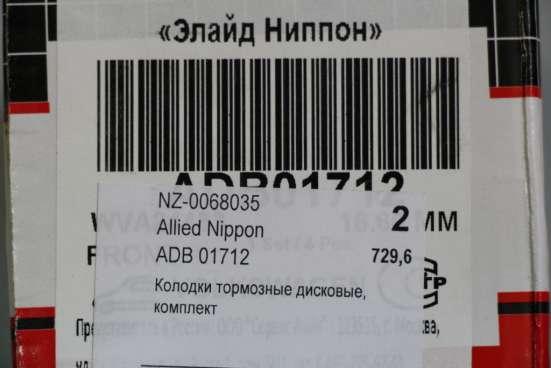 Тормозные колодки задние Тигуан в Нижнем Новгороде Фото 1