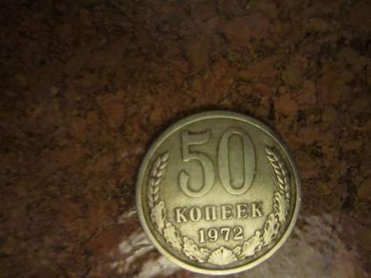 50 коп. 1972г.
